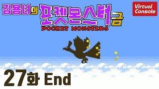 포켓몬스터 금 [27화] VS 정점 레드! 이 렙에 외않됀데 2탄! 김용녀 포켓몬 골드버전 실황 (Pokémon Gold)