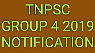 🔴TNPSC GROUP 4 NOTIFICATION 2019