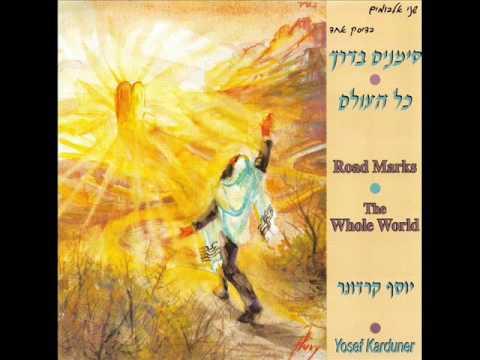 יוסף קרדונר - איש הישראלי