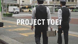 [都営交通]PROJECT TOEI 020 バス運転手師弟制度