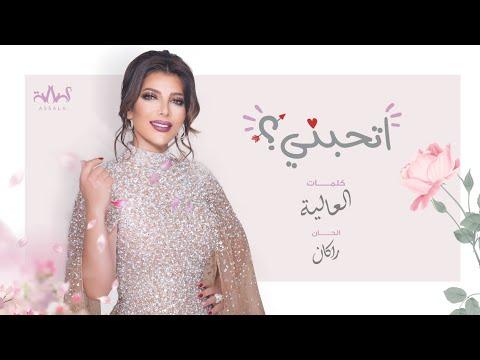 Assala - Ethebbny   أصالة - إتحبني [Lyrics Video]