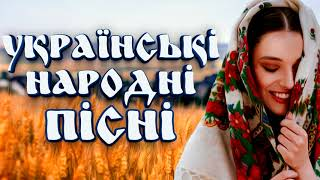 Кращі Українські Народні Пісні. Українські пісні. Пісні для душі