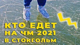 Объявлен состав сборной России по фигурному катанию на чемпионат мира 2021