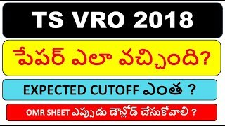 TS VRO PAPER ANALYSIS 2018||TS VRO EXPEXTED CUTOFF||TS VRO OMR DOWNLOAD OPTION