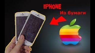 Apple Iphone 5S/SE ИЗ БУМАГИ / КАК СДЕЛАТЬ БУМАЖНЫЙ АЙФОН
