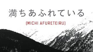 満ちあふれている / Michi Afureteiru (Official Lyric Video) - JPCC Worship x Live Church Worship