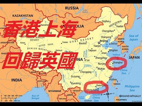【中國情報】上海變下海,香港變臭港,回歸英國才是出路!Hong Kong and Shanghai Should Be Returned to the British 20161210