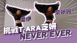 Never Ever 1분1초 Dance Cover 拍攝幕後花絮 // YO CINDY ft. 柔伊 黑仔熊