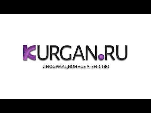 Новости KURGAN.RU от 29 мая 2020 года
