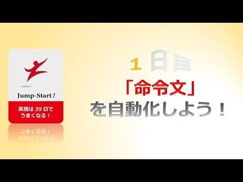 英会話入門『Jump-Start!』 の聞き流し1(1日目~11日目)