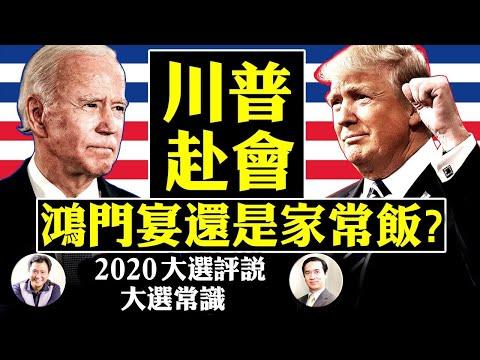 热点:川普拜登隔空决斗,川普坐小板凳意气风发,拜登靠白沙发老态龙锺; 大选常识:宪法制衡下的美国经济为何走入岔道【2020大选评说】20201016