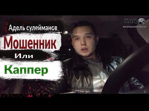 АДЕЛЬ СУЛЕЙМАНОВ КАППЕР