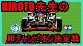 勝ちとれ!!日本一!!JCチャンピオン決定戦!!