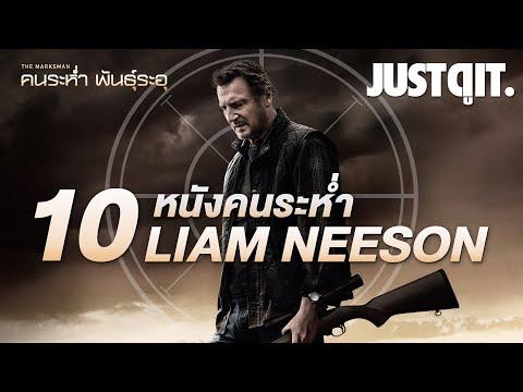 10+1 หนังบู๊..คนระห่ำ LIAM NEESON ก่อนมันส์กับ THE MARKSMAN JUSTดูIT