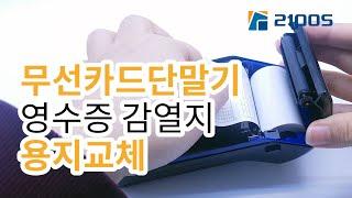 무선IC카드단말기 영수증 전표 감열지 용지교체 SMT-…