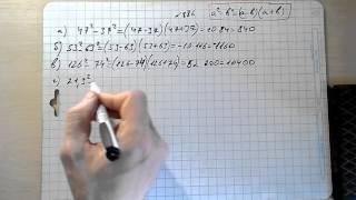 №886 алгебра 7 класс Макарычев