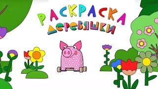 Раскраска -  Деревяшки - Арбуз - Развивающие мультики для малышей - Учим цвета - выпуск 5
