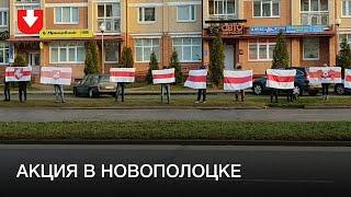 Люди с флагами стали в цепь в Новополоцке днем 20 декабря