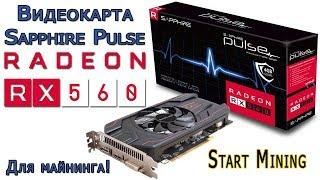 Видеокарта Sapphire Pulse AMD Radeon RX 560 4GB для майнинга