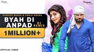 Byah Di Anpadh Hali Ke Remix ( Lyrical ) | Raj Mawer | New Haryanvi DJ Songs Haryanavi 2019