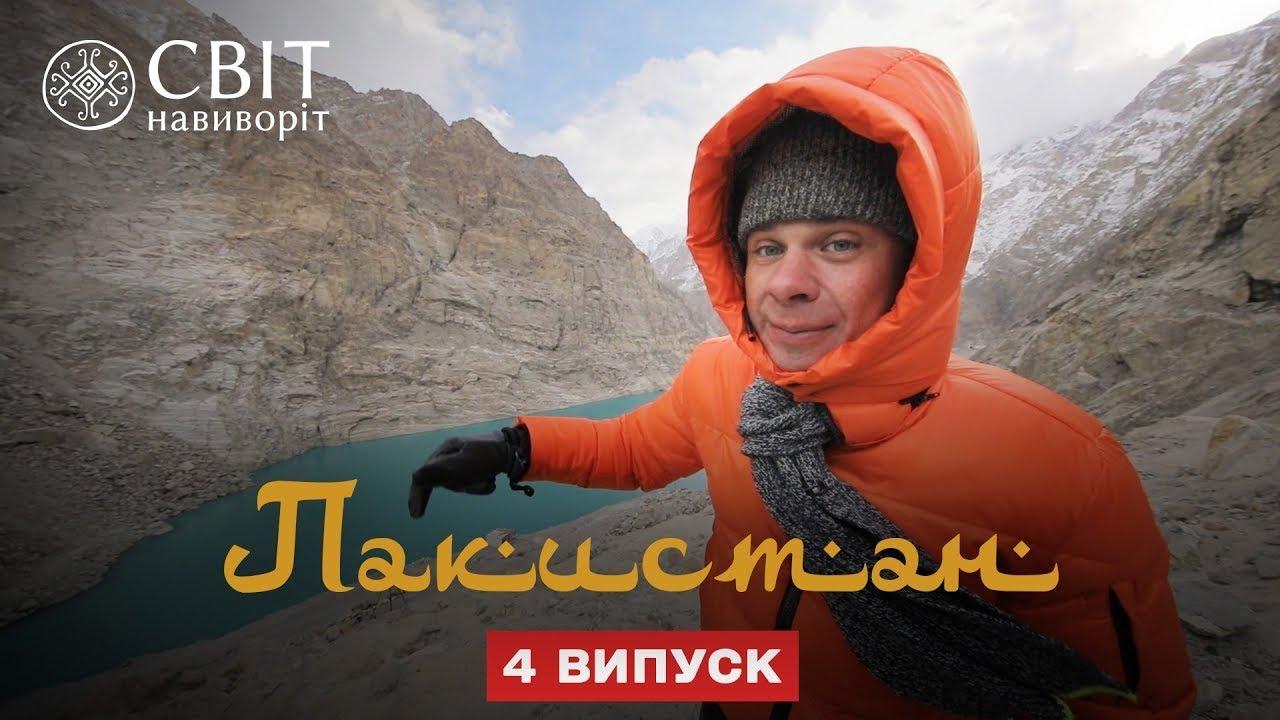 Мир наизнанку 12 сезон 4 выпуск Полет над Каракорум и горные шаманы. Пакистан.