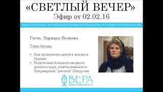 Варвара Волкова на Радио ВЕРА