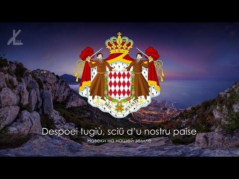 Гимн Монако -