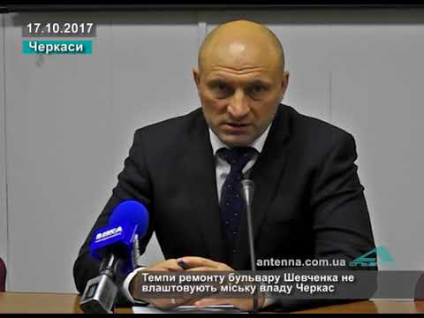 Телеканал АНТЕНА: Темпи ремонту бульвару Шевченка не влаштовують міську владу Черкас