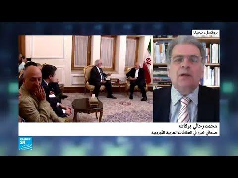 ماذا تطلب طهران من أوروبا؟  - نشر قبل 1 ساعة