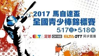 2017 馬自達盃全國青少棒錦標賽 5/18 季軍戰 臺東縣VS高雄市