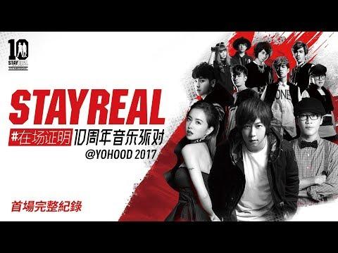 STAYREAL #在場証明 10週年音樂派對 - 上海場直播完整版