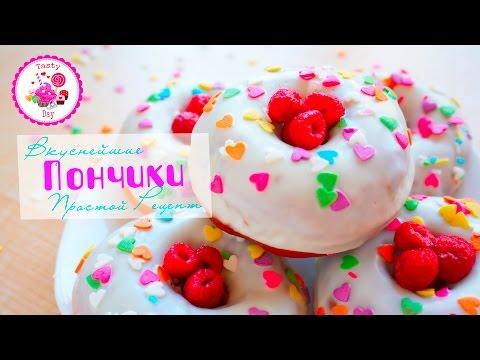 Вкуснейшие ПОНЧИКИ в шоколадной глазури! =))) Простой рецепт =^-^=