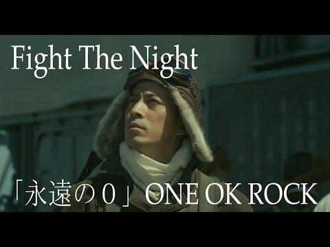 【 高画質 フル MAD】 永遠の0 ONE OK ROCK FIGHT THE NIGHT new アルバム 35xxxv full film eternal zero