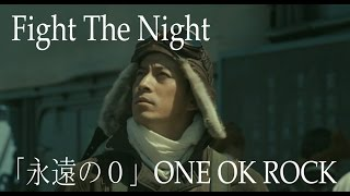 【 高画質 フル MAD】 永遠の0 ONE OK ROCK FIGHT THE NIGHT new アルバム 35xxxv full film eternal zero thumbnail