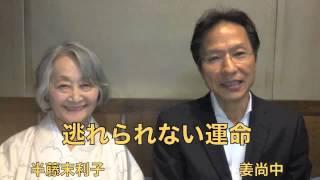 夏目漱石の孫という逃れられない運命について半藤末利子さんがお答えく...