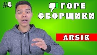"""#4 ГОРЕ СБОРЩИКИ. АРСИК или юный """"ПЕКА ЭКСПЕРТ"""""""