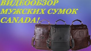 Лучшие мужские сумки. Сумка canada. Обзор мужских сумок. Выбрать мужскую сумку.