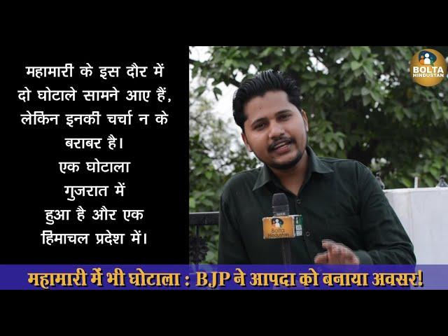 Gujarat में Ventilator Scam और Himachal में PPE Scam! BJP सरकारें है इसलिए मीडिया चुप I SocialVani