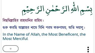 The Holy Quran Al-Baqarah 71-80 Bengali with English
