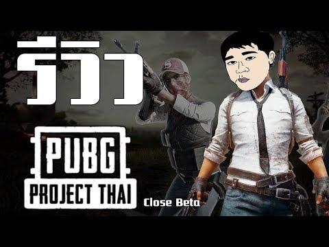 รีวิว PUBG Project Thai [CBT] แตกต่างจากเวอร์ชั่น Steam ยังไง