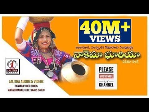 Nakema Bhuriya వీడియో సాంగ్ | 2018 సూపర్ హిట్ బంజారా సాంగ్స్ | లలిత ఆడియోలు మరియు వీడియోలు