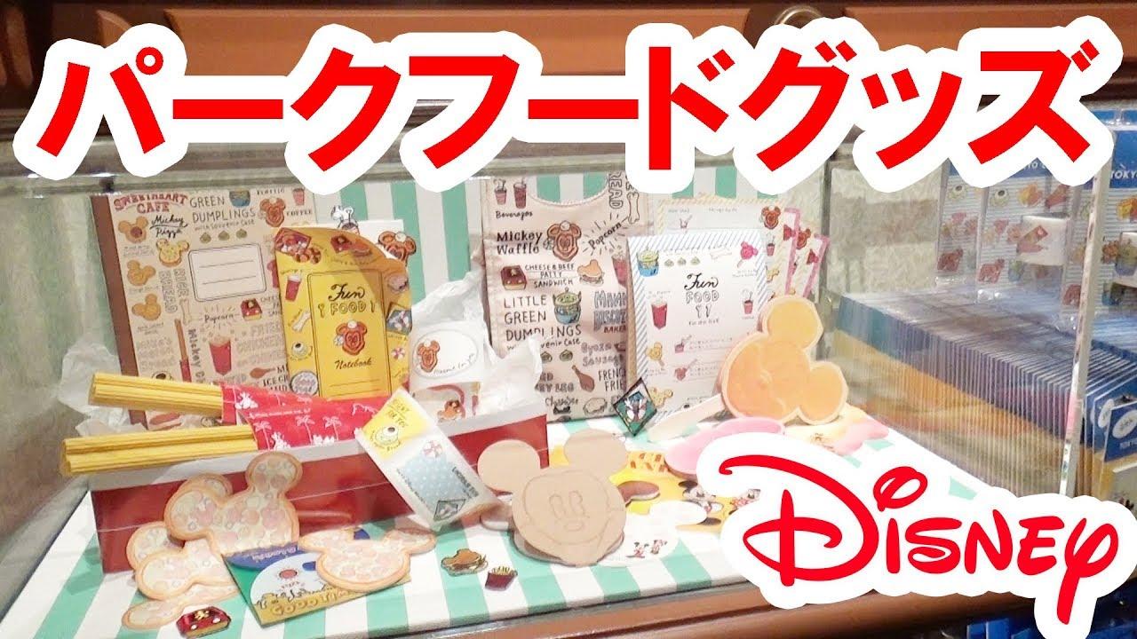 ディズニー/パークフードグッズを店舗内から実況紹介(2018-08 ランド