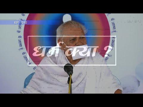 EP -009 धर्म क्या   26-05-2019 भाग-1  दो दिवसीय  आत्म ध्यान गंभीर साधना शिविर  प्रवचन  माला