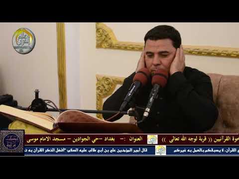 القارئ عصام غازي المحمداوي - أمسية قرانية