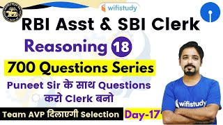 2:00 PM - RBI Assistant & SBI Clerk 2020 | Reasoning by Puneet Sir | 700 Questions Series (Day-17)