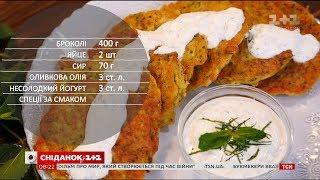 Оладки з броколі - рецепти Сенічкіна
