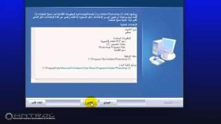 شرح تثبيت برنامج ( Adobe Photoshop cs 8 ) النـسخة العربي