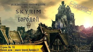 TES V: Skyrim: Прохождение с Бородой: стрим 16: Каирн душ - ищем череп Арвака