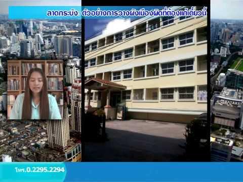 รายการบ้านและที่ดินไทย 58-01-06