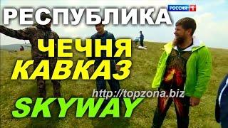 🎥 Рамзан Кадыров узнал о SkyWay. Северный кавказ, Чечня. Инвестиции Новый транспорт